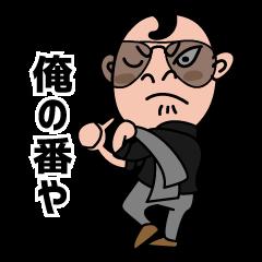 おもろいおっさん[関西弁] vol.2