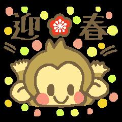 さる年あけおめスタンプ★