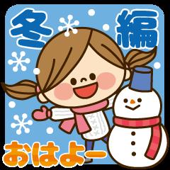 かわいい主婦の1日【冬編】