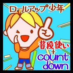 ロールアップ少年★普段使い+countdown
