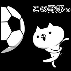 サッカー好きの為のスタンプ 2