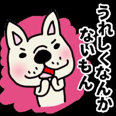あまのじゃく☆フレブルちゃん