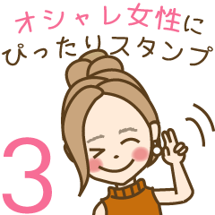 オシャレ女性にぴったりスタンプ3 -日常編-