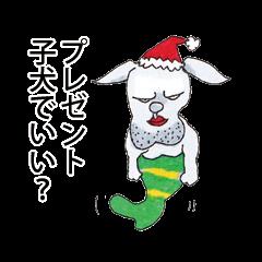 こんなクリスマスはいやだ