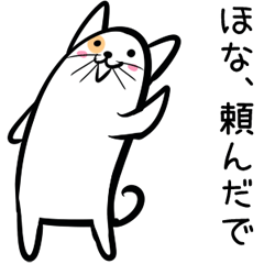 ふとっちょいネコ・関西弁版1