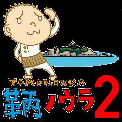 鞆の浦スタンプ 2【日常&イベント編】
