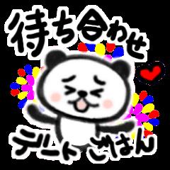 あざとかわいいパンダ(待合せ編)