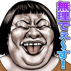 [LINEスタンプ] ブス天狗 (1)