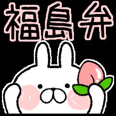 福島弁だぞい(東北編)