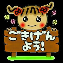 お茶目なみーちゃん11