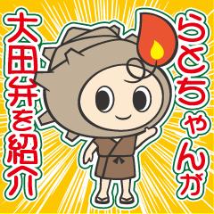 大田市マスコットキャラクターらとちゃん