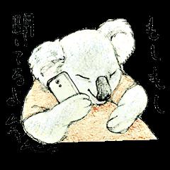 いつも眠いコアラ君