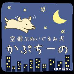 かぷちーの:空飛ぶ犬のぬいぐるみ
