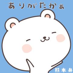 くまころ 熊本弁2