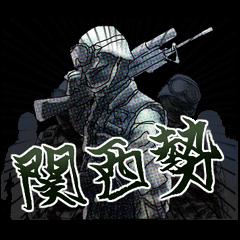 FPS・サバゲー・ミリタリー関西勢