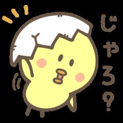 広島弁のひよこ
