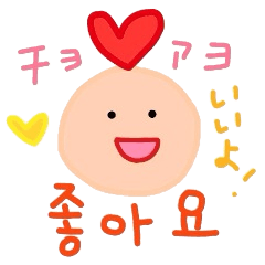 さらんへよ~。韓国語!2!【ハングル】