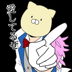 スーパーアイドル猫山さん