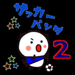 サッカーパンダ2