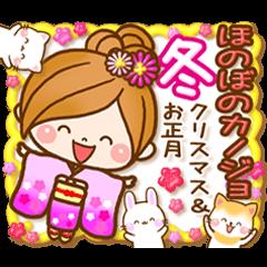 ほのぼのカノジョ【冬】クリスマス&お正月