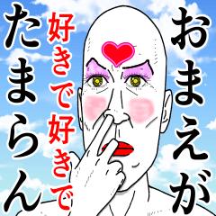 うざまる4