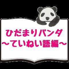 [LINEスタンプ] ひだまりパンダ 〜ていねい語編〜 (1)