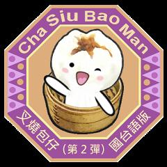 Cha Siu Bao Man 2