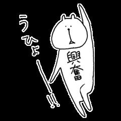 興奮のネコ