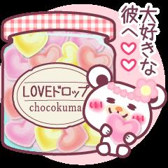 大好きな彼へメッセージ〜チョコくまLOVE〜