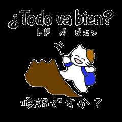【日本語〜スペイン語】通訳する猫