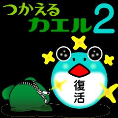 つかえるカエル2