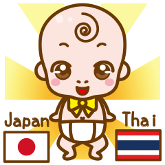 赤ちゃんの日本語とタイ語