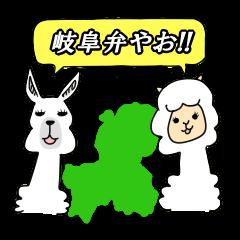 リャマパカ(岐阜弁)