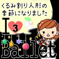 バレエ大好き!クララちゃん act.3 冬ver.
