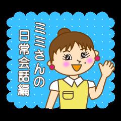 ミミさんの日常会話【よく使う言葉編】