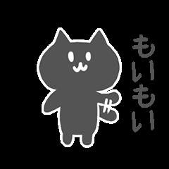 白スタンプに負けるな!黒猫のスタンプ