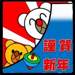 しろくま&黄熊のあけおめ(お正月)&メリクリ