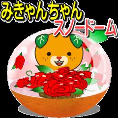 みきゃんちゃんスタンプ(スノードーム編)