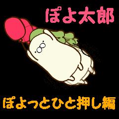ぽよ太郎~ぽよっとひと押し編~