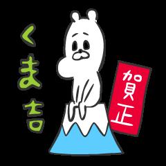 [LINEスタンプ] くま吉と申年のあけおめ!2016年版 (1)