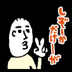 静岡県の とある地域の方言 其の二