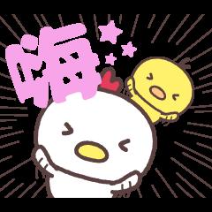 ニワトリさん家族(・8・){台湾語版)