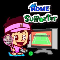 ホームサポーター テニス編