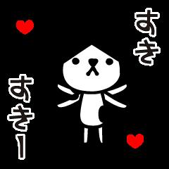 あいさつねこと仲間達(恋愛編)