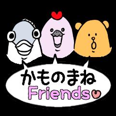 かものまね Friends