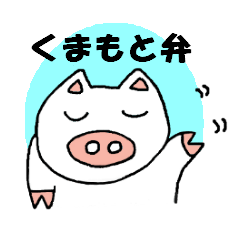 Mybu-ファミリーくまもと弁