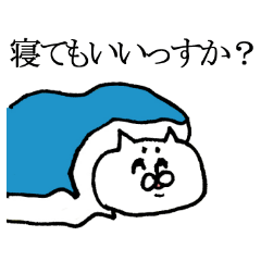 [LINEスタンプ] 毛の祭典 白猫編の画像(メイン)