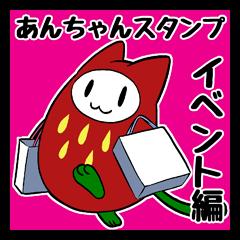 あんちゃんスタンプ【イベント編】