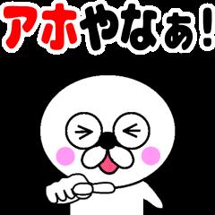 ゲス可愛い関西弁の犬