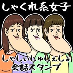 しゃくれ系女子〜滑舌が悪いスタンプ〜